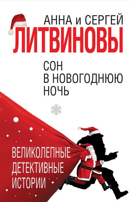 Литвинова А., Литвинов С. Сон в новогоднюю ночь анна и сергей литвиновы сон в новогоднюю ночь сборник