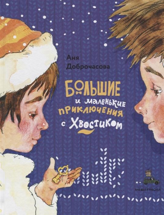 Купить Большие и маленькие приключения с Хвостиком, Издательский Дом Мещерякова, Проза для детей. Повести, рассказы