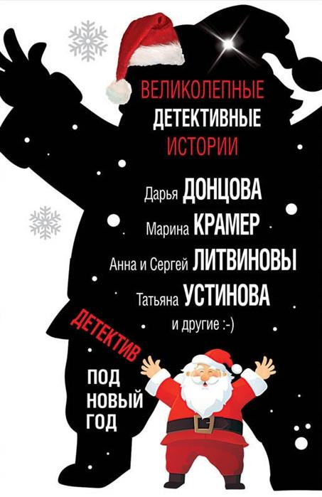 Донцова Д., Литвинова А., Устинова Т. и др. Детектив под Новый год цены онлайн