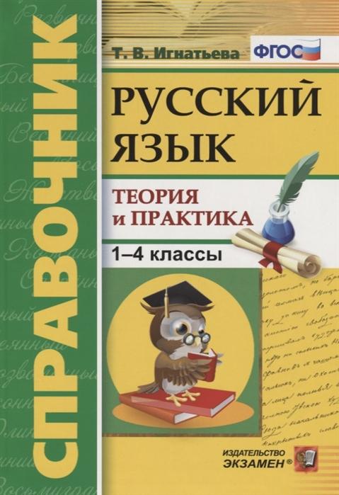 Игнатьева Т. Справочник Русский язык 1-4 классы Теория и практика