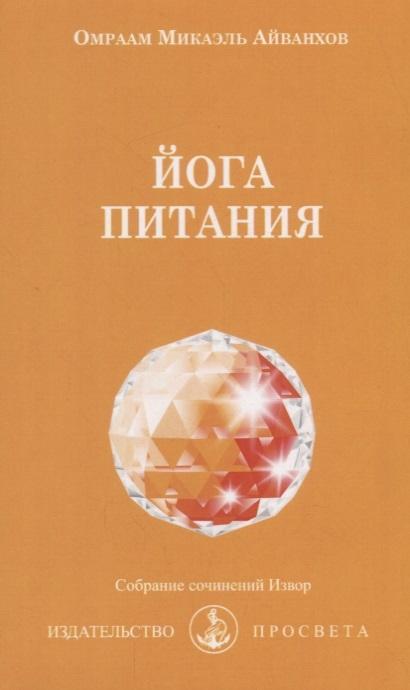 Айванхов О. Йога питания айванхов о м познай самого себя джнани йога книга вторая том 18