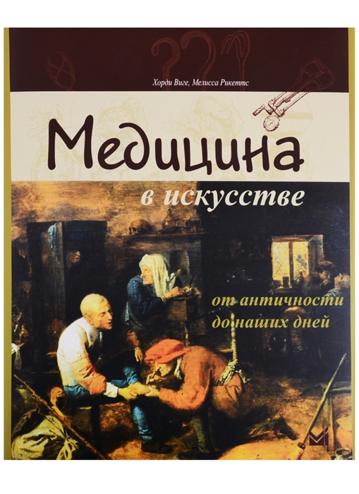 Виге Х., Рикеттс М. Медицина в искусстве от античности до наших дней