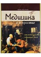 Медицина в искусстве: от античности до наших дней
