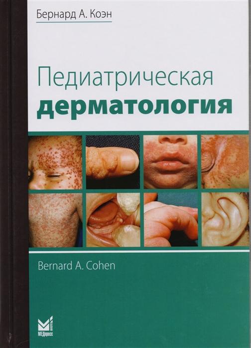 все цены на Коэн Б. Педиатрическая дерматология онлайн