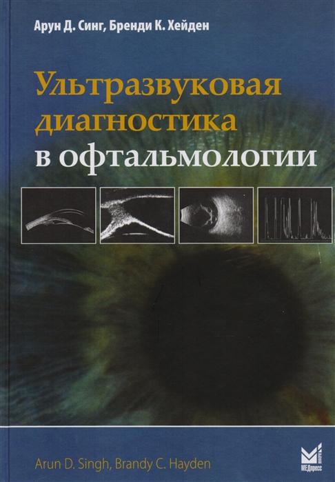 Синг А., Хейден К. Ультразвуковая диагностика в офтальмологии цена 2017