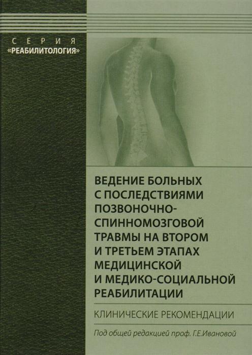 Ведение больных с последствиями позвоночно-спинномозговой травмы на втором и третьем этапах медицинской и медико-социальной реабилитации