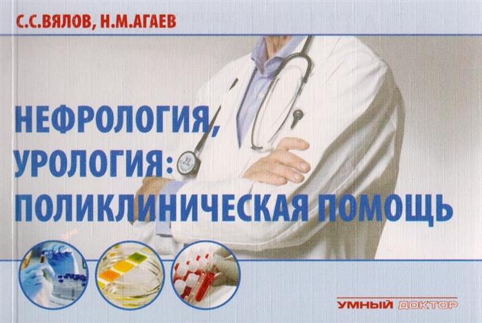 Вялов С., Агаев Н. Нефрология урология поликлиническая помощь