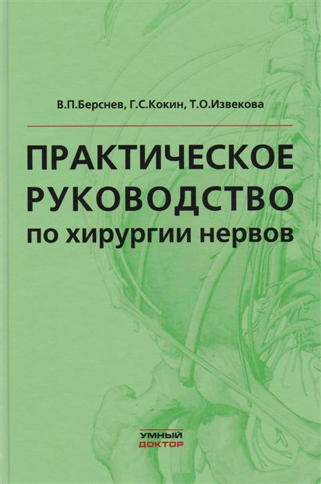 Берснев В., Кокин Г., Извекова Т. Практическое руководство по хирургии нервов цены