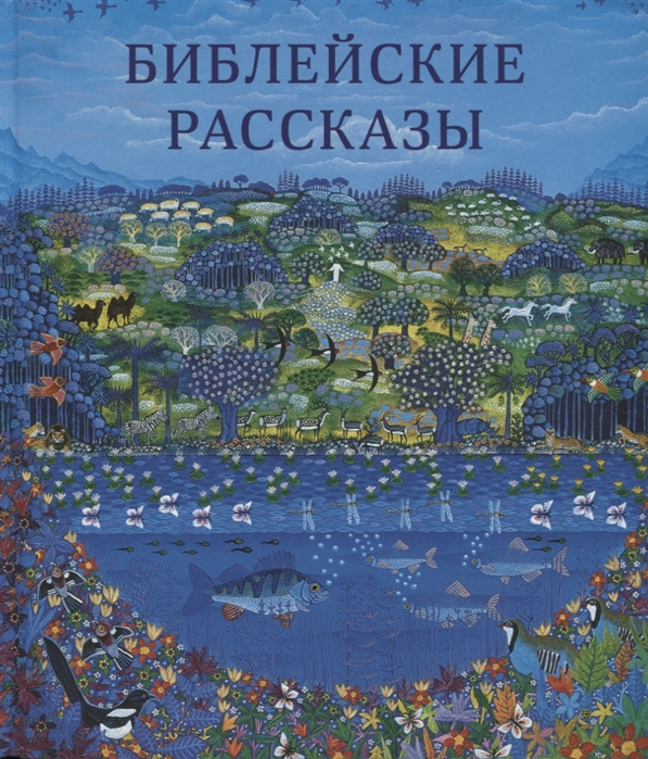 Фото - Твердовская А. Библейские рассказы для маленьких детей платон воздвиженский священная история библейские рассказы для детей