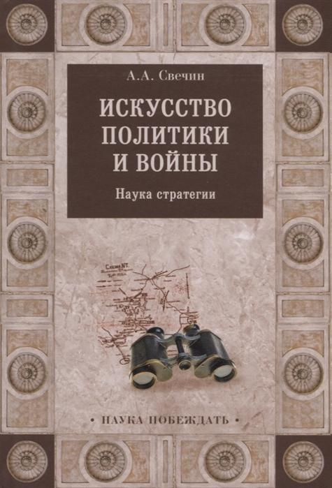Свечин А. Искусство политики и войны Наука стратегии