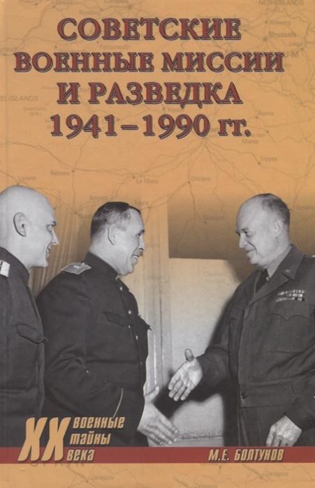 Болтунов М. Советские военные миссии и разведка 1941-1990 годах