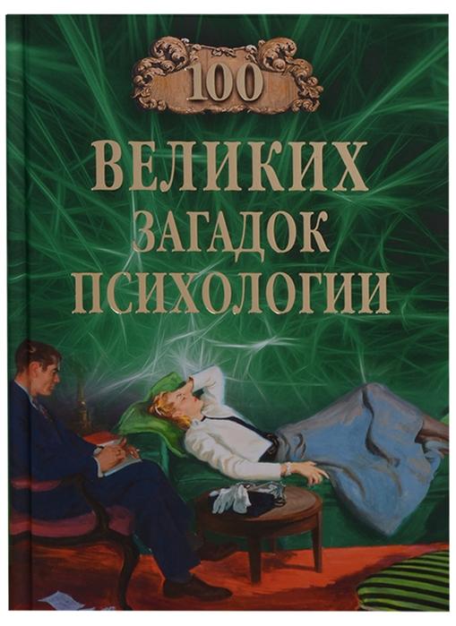 цена на Сорвина М. 100 великих загадок психологии