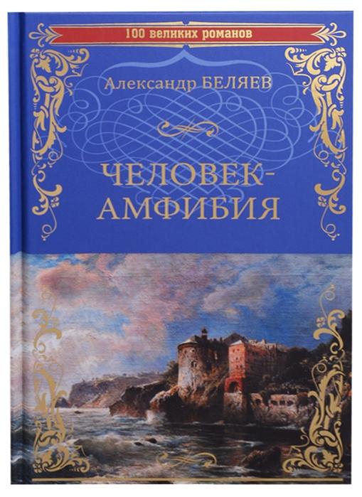 Беляев А. Человек-амфибия Остров Погибших Кораблей