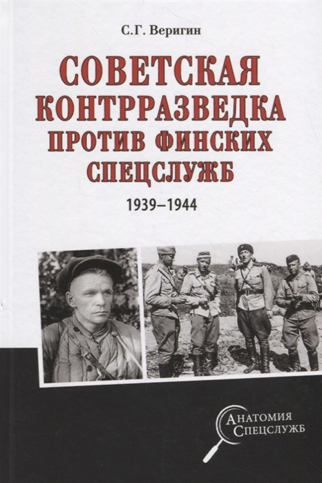 Веригин С. Советская контрразведка против финских спецслужб 1939 - 1944