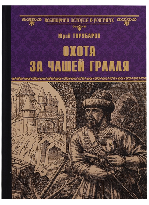 Фото - Торубаров Ю. Охота за Чашей Грааля люттоли охота за спецслужбами