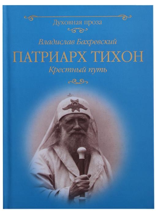 Бахревский В. Патриарх Тихон Крестный путь крестный путь игумена бориса