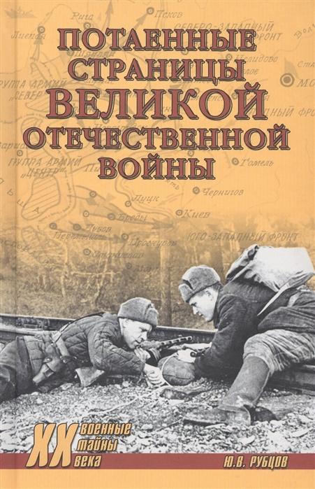 Фото - Рубцов Ю. Потаенные страницы Великой Отечественной войны бондарев ю горький пот войны