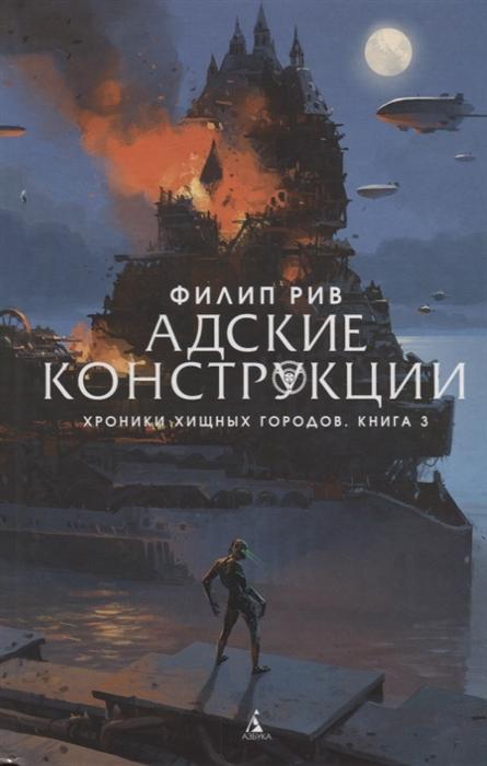 Рив Ф. Хроники хищных городов Книга 3 Адские конструкции все цены