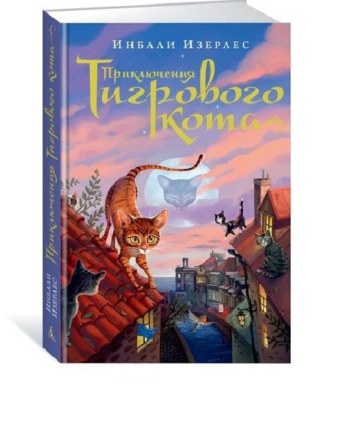 Изерлес И. Приключения Тигрового кота Книга 1 инбали изерлес зачарованные