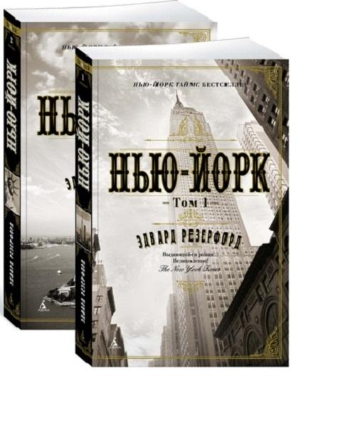 Резерфорд Э. Нью-Йорк Комплект в двух томах резерфорд э лондон комплект из 2 книг