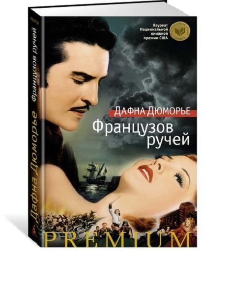 Дюморье Д. Французов ручей
