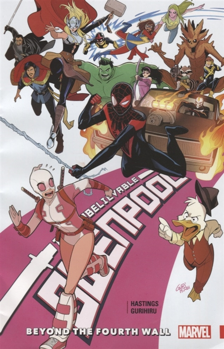 цена Hastings C. Gwenpool the Unbelievable Volume 4 Beyond the Fourth Wall онлайн в 2017 году