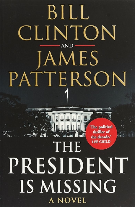 лучшая цена Clinton B., Patterson J. The President is Missing