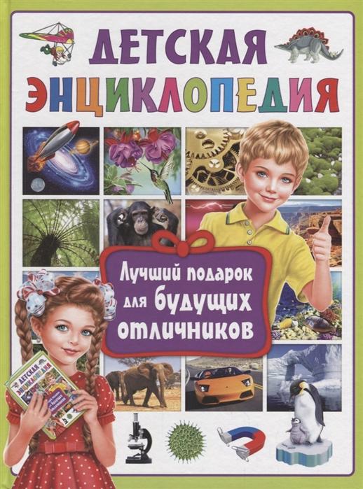 Феданова Ю., Скиба Т. (ред.) Детская энциклопедия Лучший подарок для будущих отличников