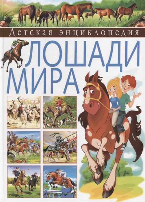 Купить Детская энциклопедия Лошади мира, Владис, Естественные науки
