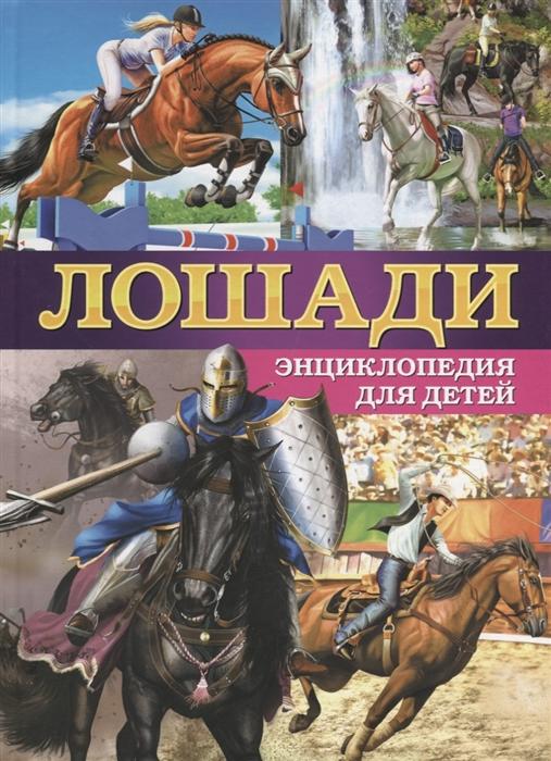 Купить Лошади Энциклопедия для детей, Владис, Естественные науки