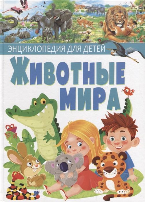 Ровира П. Животные мира Энциклопедия для детей цена 2017