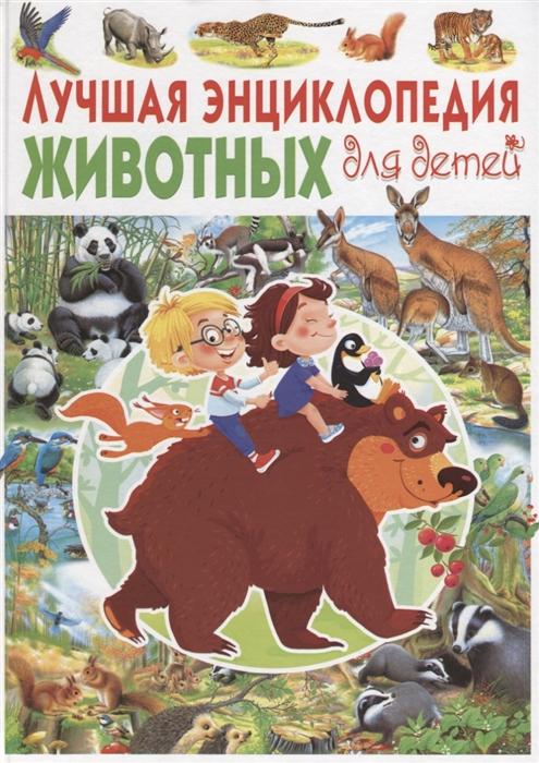 Ровира П. Лучшая энциклопедия животных для детей цена 2017