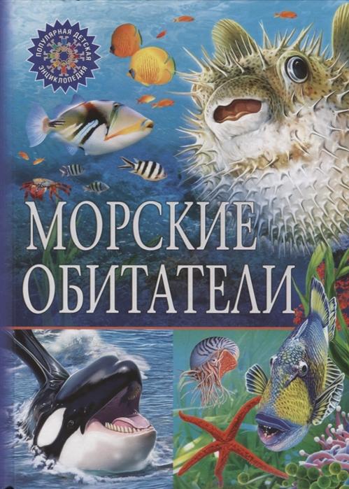 Феданова Ю., Скиба Т. (ред.) Морские обитатели феданова ю скиба т ред насекомые