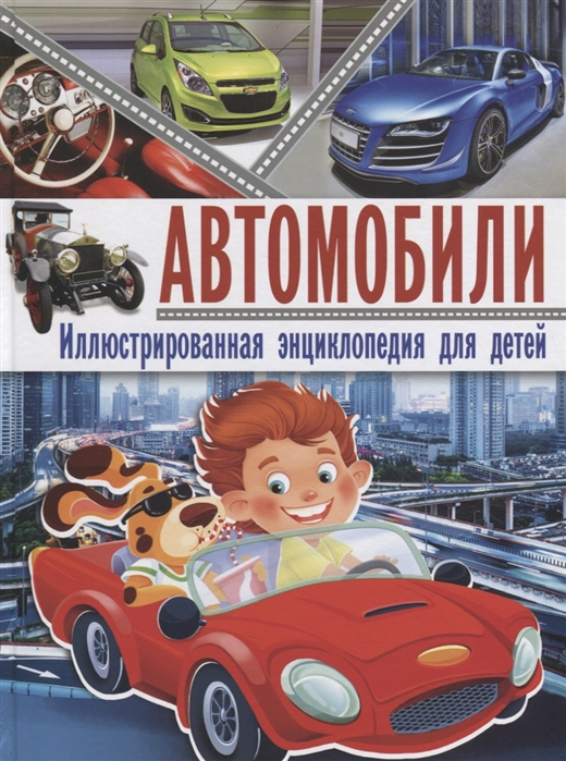 Школьник Ю. Автомобили Иллюстрированная энциклопедия для детей цена