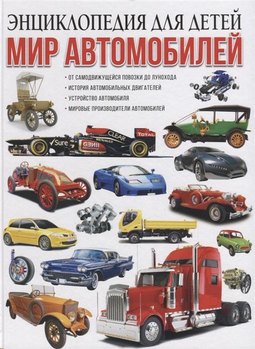 Школьник Ю. Мир автомобилей Энциклопедия для детей цена