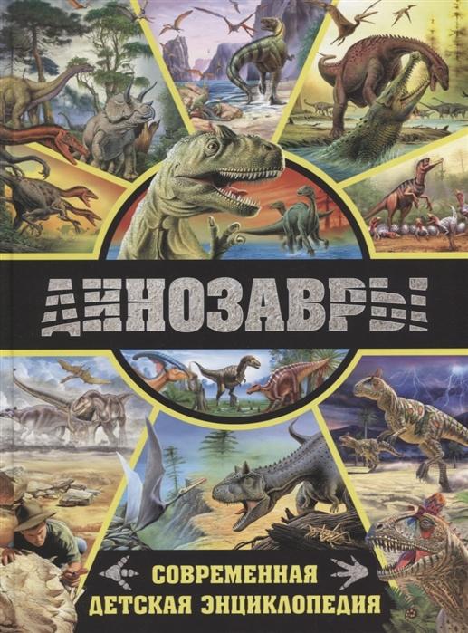 купить Феданова Ю., Скиба Т. (ред.) Динозавры Современная детская энциклопедия недорого