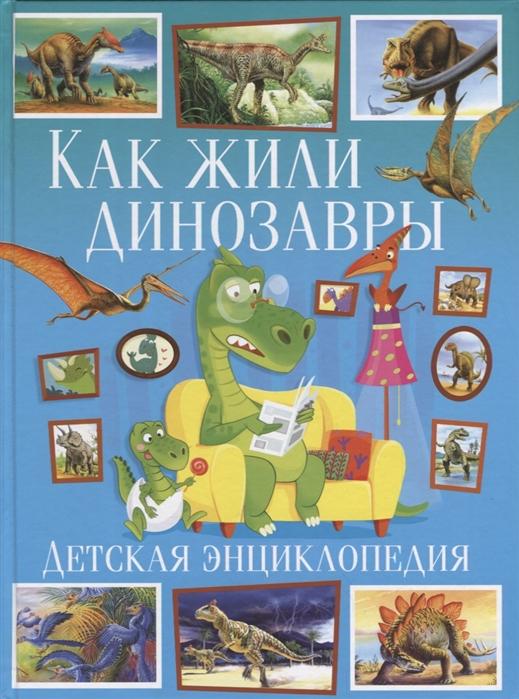 купить Феданова Ю., Скиба Т. (ред.) Как жили динозавры Детская энциклопедия недорого