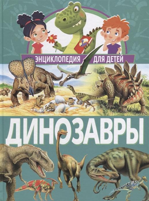 Феданова Ю., Скиба Т. (ред.) Динозавры Энциклопедия для детей
