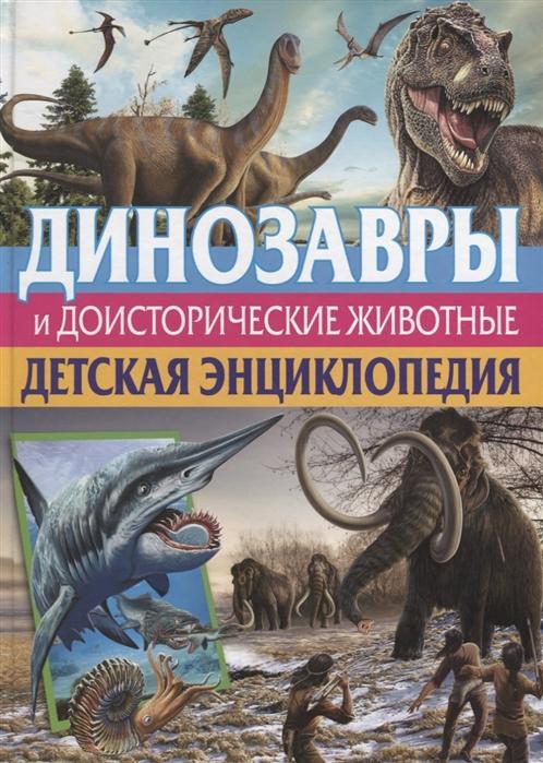 Родригес К. Динозавры и доисторические животные Детская энциклопедия динозавры и другие доисторические животные детская энциклопедия