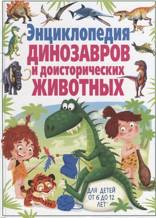 Родригес К. Энциклопедия динозавров и доисторических животных Для детей от 6 до 12 лет цены
