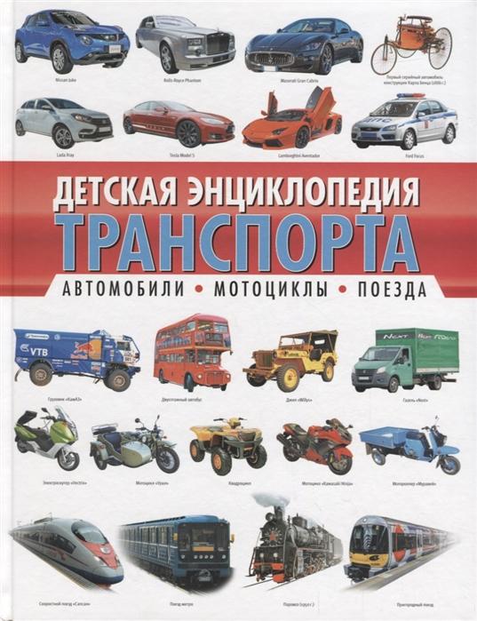 Детская энциклопедия транспорта Автомобили мотоциклы поезда фото