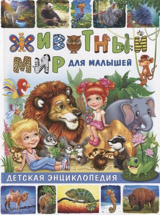 цены Феданова Ю. Животный мир для малышей Детская энциклопедия