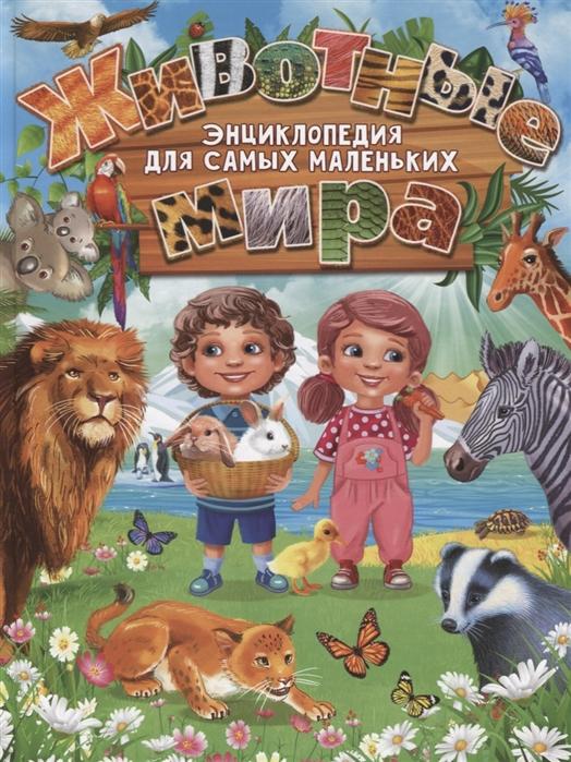 Купить Животные мира Энциклопедия для самых маленьких, Владис, Естественные науки