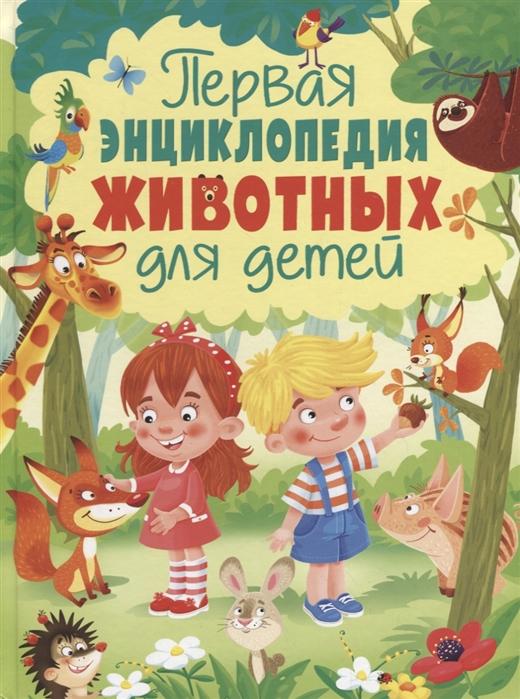 Феданова Ю. Первая энциклопедия животных для детей цены
