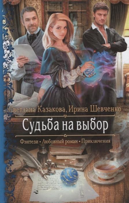цены на Казакова С., Шевченко И. Судьба на выбор  в интернет-магазинах