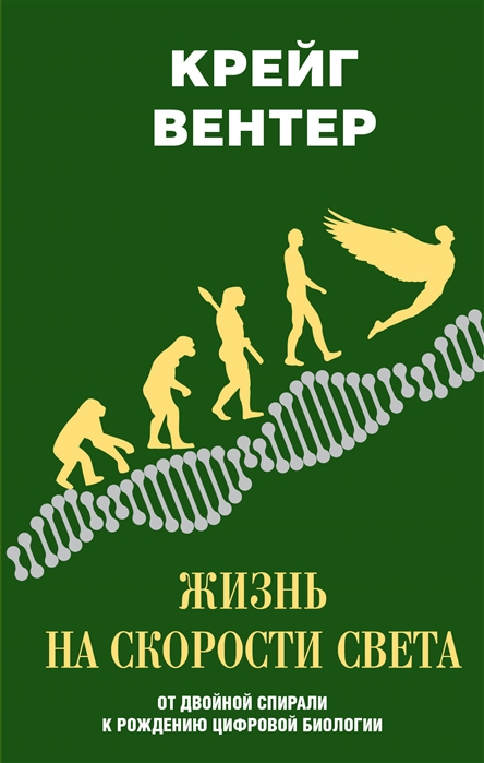 Вентер К. Жизнь на скорости света От двойной спирали к рождению цифровой биологии