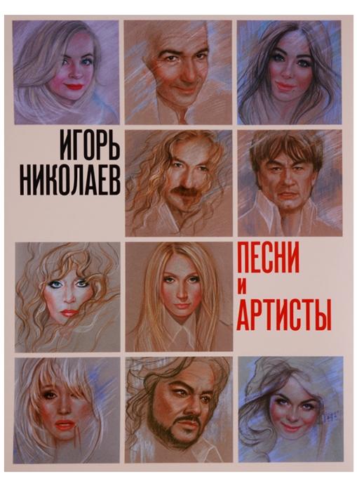 Николаев И. Песни и артисты
