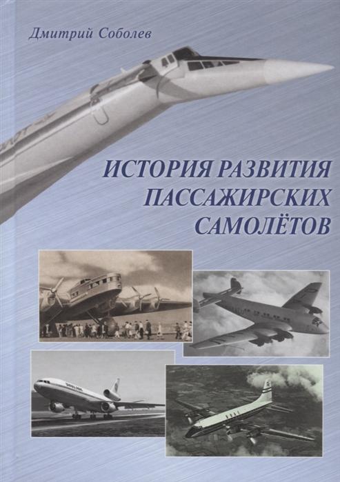 Соболев Д. История развития пассажирских самолетов 1910 1970-е годы
