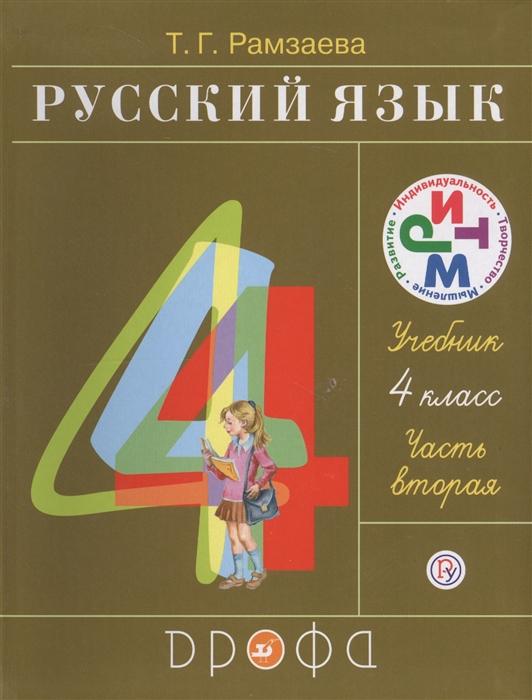 Русский язык 4 класс Учебник В двух частях Часть вторая
