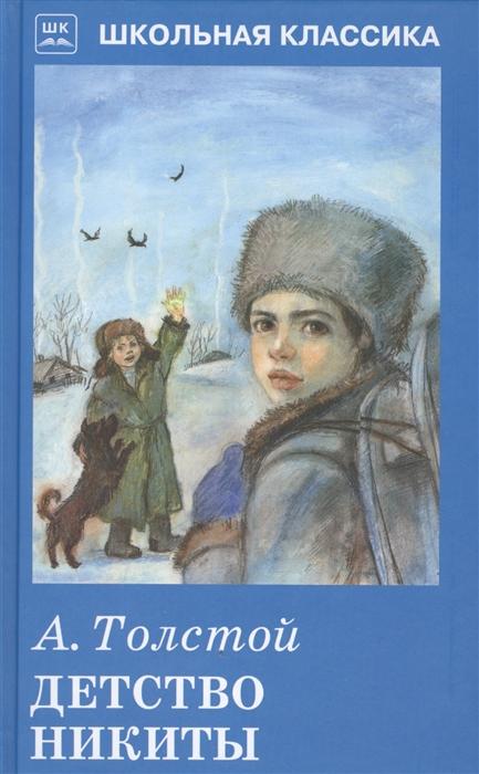 Толстой А. Детство Никиты толстой а к детство никиты повесть